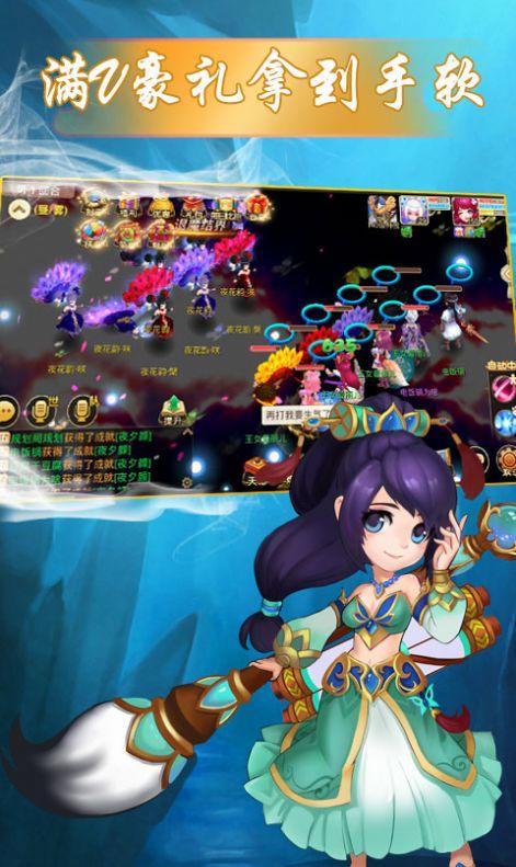 梦幻仙月红包版图3