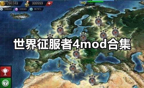 世界征服者4mod合集
