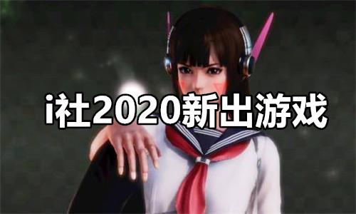 i社2020新出游戏