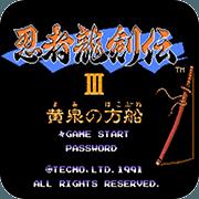 忍者龙剑传3合1安卓版