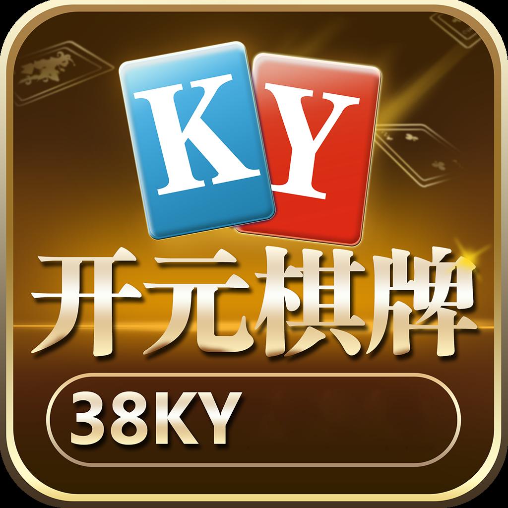 开元38ky棋牌