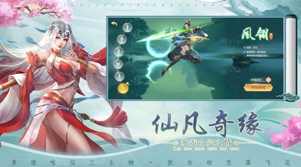 菁华仙录手游图2