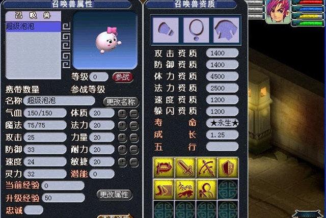 梦幻西游单机版图3