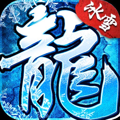 冰雪復古(禮包碼)
