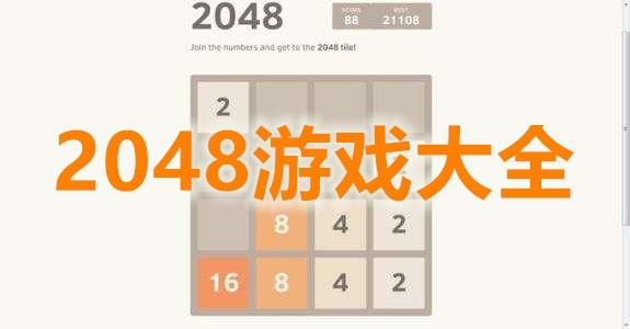 2048游戏大全
