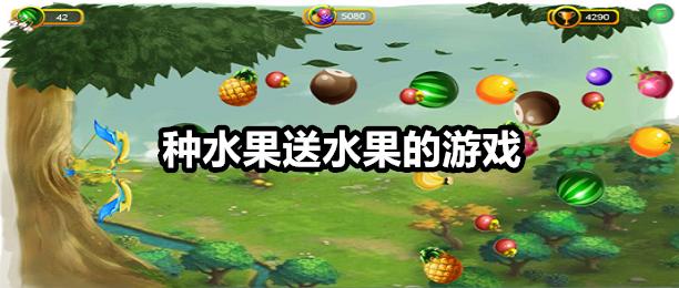 种水果送水果的游戏