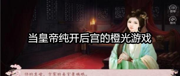 当皇帝纯开后宫的橙光游戏