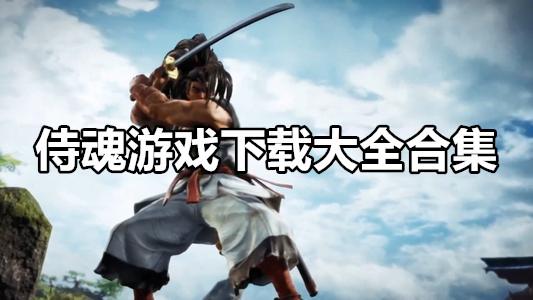 侍魂游戏下载大全合集