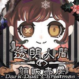 透明人类的脸部贩售店黑色圣诞节版