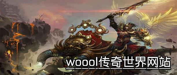 woool传奇世界网站
