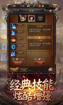 传奇1.85火龙版本手游图2