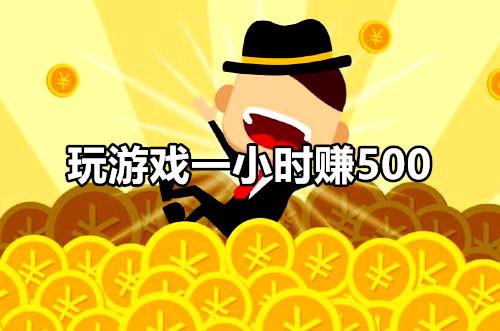 玩游戏一小时赚500