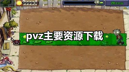 pvz主要资源下载