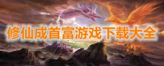 修仙成首富游戏下载大全