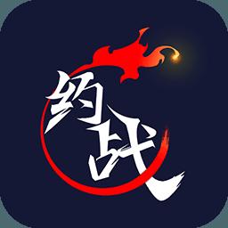 约战竞技场官网版