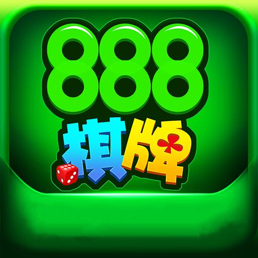 绿色版本888棋牌