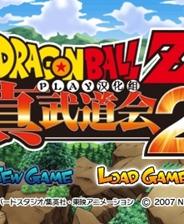 龙珠Z真武道会2