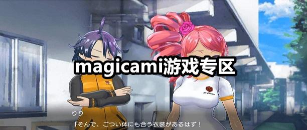 magicami游戏专区