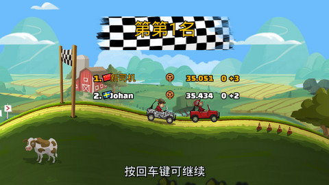 登山賽車破解版2圖2