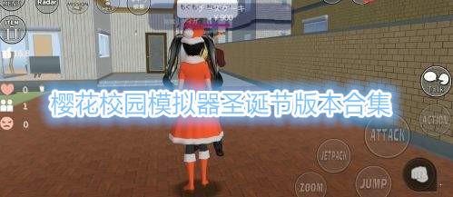 樱花校园模拟器圣诞节版本合集