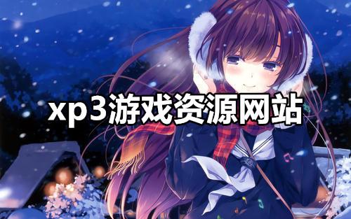 xp3游戲資源網站