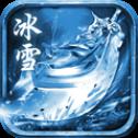 52u冰雪傳奇手游版本官網版