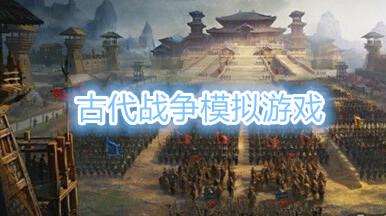 古代战争模拟游戏