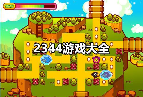 2344游戏大全