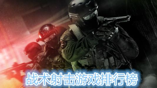 战术射击游戏排行榜