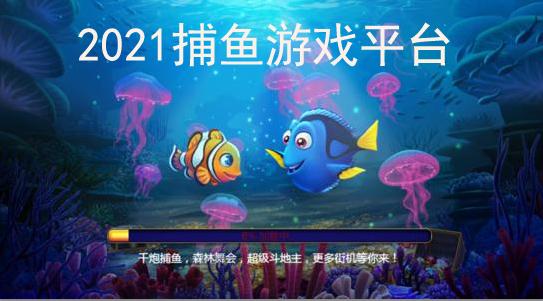 2021捕鱼游戏平台
