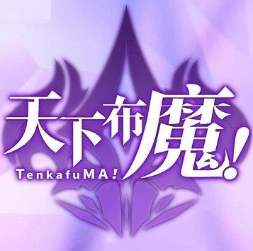 tenkafuma(虚宝码)