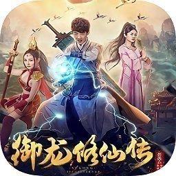 御龙修仙传2上古战场完整版