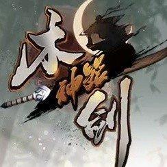 木剑神器传奇