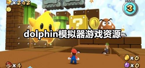 dolphin模拟器游戏资源