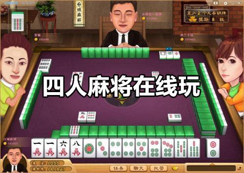 四人麻将在线玩