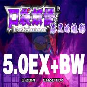口袋妖怪漆黑的魅影5.0EX+BW