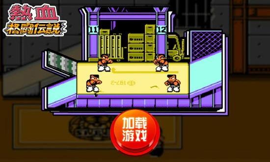 热血格斗传说手机版图3