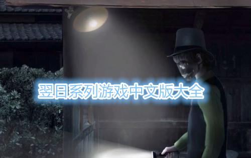 翌日系列游戏中文版大全