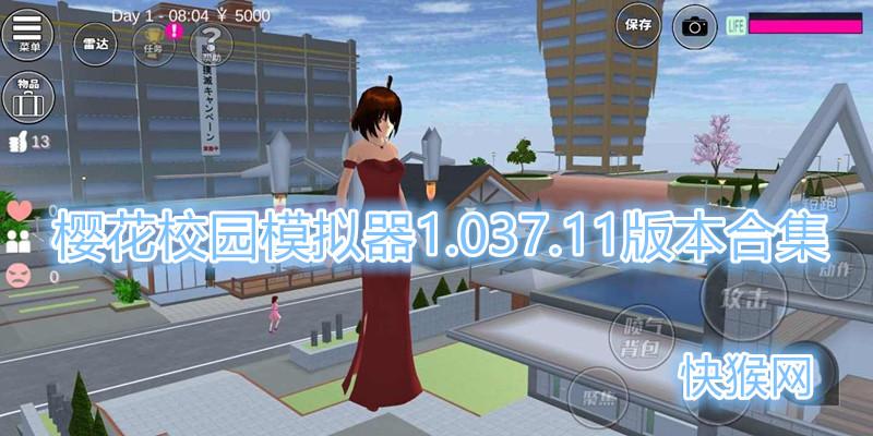 樱花校园模拟器1.037.11版本合集