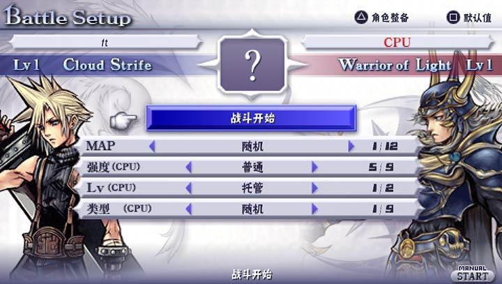 最终幻想纷争汉化版图1