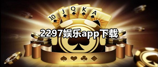2297娱乐app下载