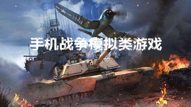 手机战争模拟类游戏