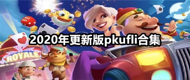 2020年更新版pkufli合集