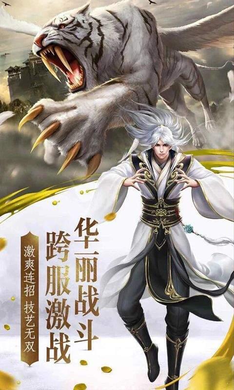 神剑封神图3