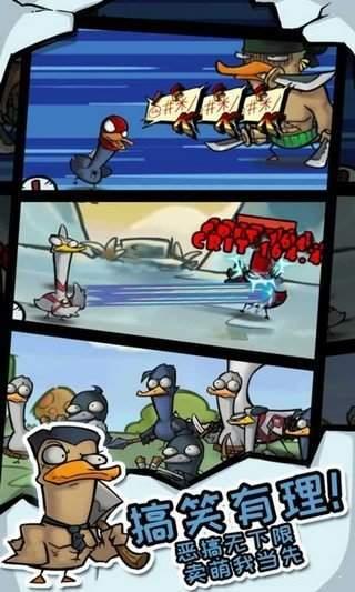 疯狂合体鸭红包版图2