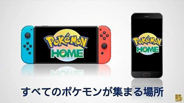 pokemon home中文版图3