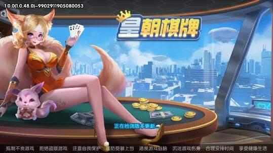 皇朝棋牌2020最新版图1