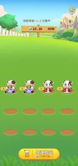 多多养牛红包版图2
