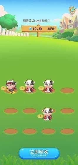 多多养牛红包版图1