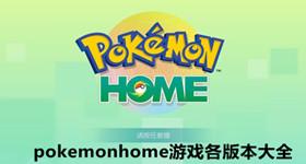 pokemonhome游戏各版本大全